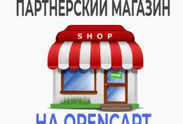 Как сделать из opencart партнерский магазин