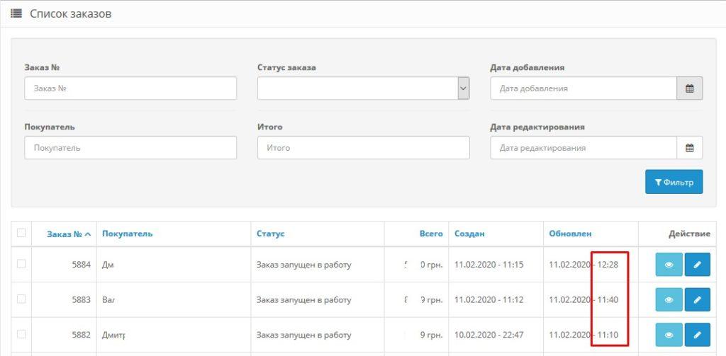 Вывести точное время оформления заказа в админке opencart