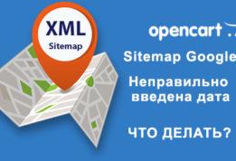 """Sitemap Google - """"Неправильно введена дата"""""""