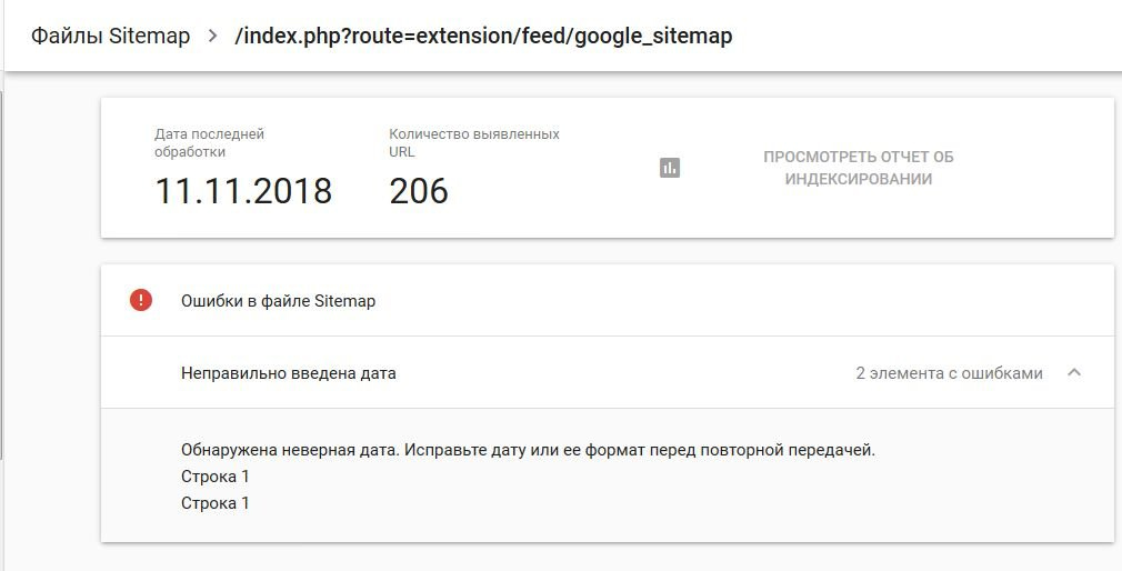 """Как убрать ошибку Sitemap Google - """"Неправильно введена дата""""?"""