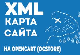 Как сделать доступной XML карту по адресу /sitemap.xml