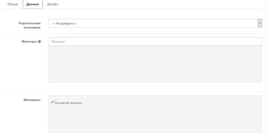Как создавать категории и подкатегории на opencart