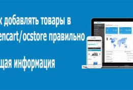 Как добавлять товары в opencart/ocstore правильно