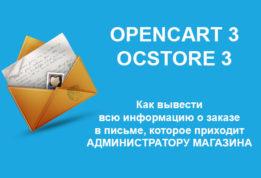 Меняем шаблон письма админу на Opencart 3