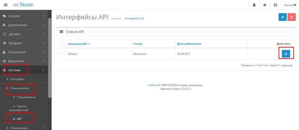 Исправляем ошибку opencart Внимание: У вас нет разрешения на доступ к API!